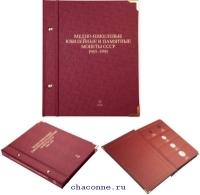 Альбом для медно-никелевых юбилейных и памятных монет СССР 1965-1991 том 2й